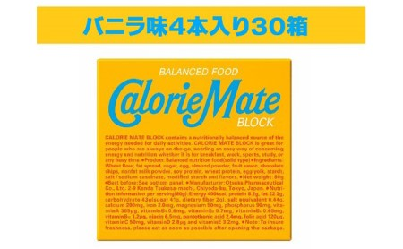 カロリーメイト ブロックプレーン4本入り×30箱 栄養補給 エネルギー補給 防災 備蓄品