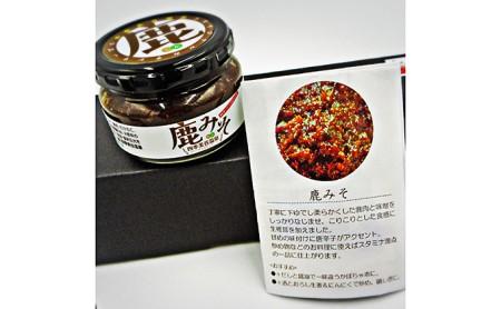 四季美谷温泉が送る 鹿味噌・柚子味噌・あめご味噌   各3個