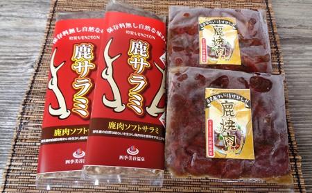 四季美谷温泉が送る鹿サラミ250g×2本・鹿焼肉(145g×2袋)