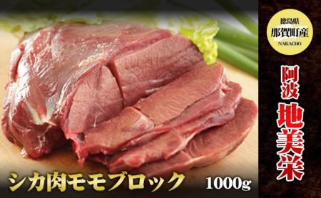 阿波ジビエ 那賀町産シカ肉 モモ1kgブロック