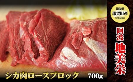 阿波ジビエ 那賀町産シカ肉 ロース 500gブロック