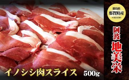阿波ジビエ 那賀町産イノシシ肉  500gスライス 猪肉 徳島