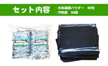 災害時・断水時に水なしでも使用できる簡易トイレ50回分セット
