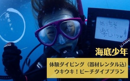 KTS01 ウキウキ!ビーチダイブプラン(1名様分) 海底少年