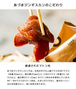 0023 あづまジンギスカン本舗 Aセット(ニコイチ)