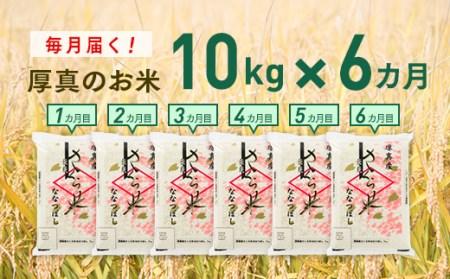 0005 毎月届く「北海道あつまのブランド米10kg」6ヵ月定期便コース