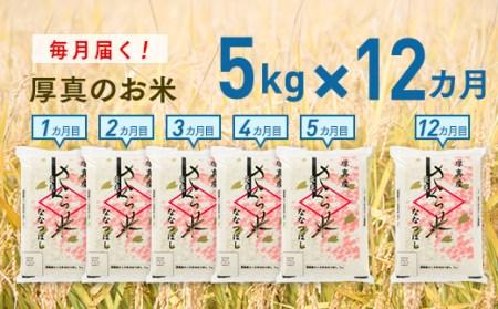 0003 毎月届く「北海道あつまのブランド米5kg」12ヵ月定期便コース