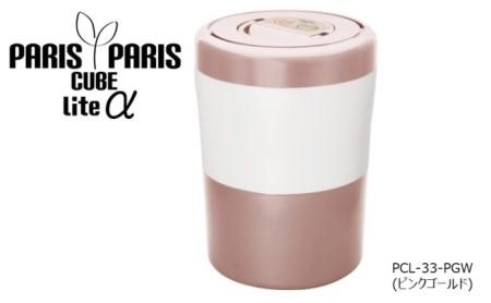 家庭用生ごみ減量乾燥機「パリパリキューブライトアルファ」キッチン  防臭 グレイッシュシルバー