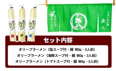 テレビで紹介されました!【ギフト対応可】小豆島オリーブラーメン3種食べ比べセット