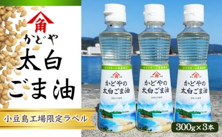 かどや製油(株) 純白ごま油  小豆島工場限定品  3本 ゴマ油 胡麻油 調味料 オイル 贈り物 ギフト