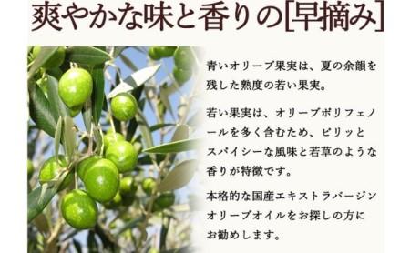 小豆島産エキストラバージンオリーブオイル[早摘み]136g