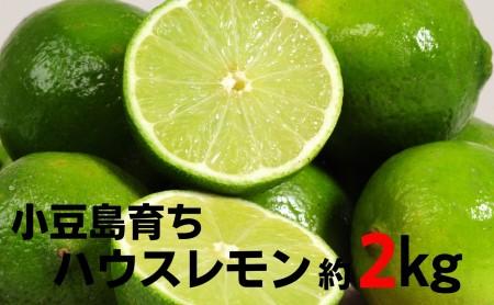 小豆島ハウスレモン 2kg