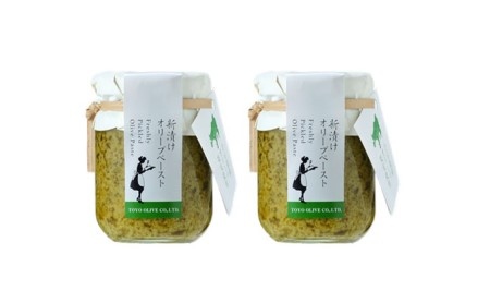 【20セット限定】小豆島産 新漬けオリーブペースト 2個セット