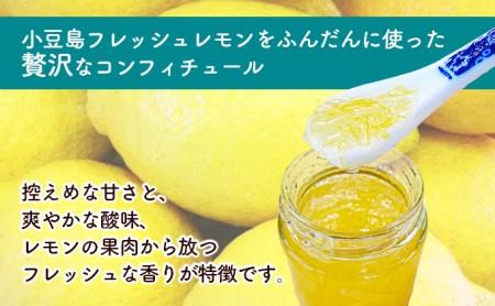 小豆島レモンのコンフィチュール