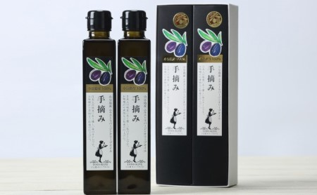 小豆島産100% エキストラバージンオリーブオイル[手摘み] 2本セット