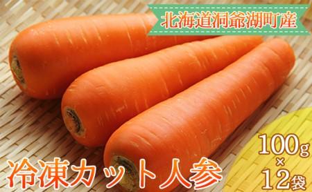 役に立ちます 冷凍カット野菜 人参100g×12袋