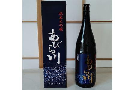 純米大吟醸 「あびら川」原酒・1800ml【1119604】