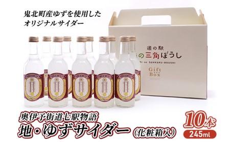 奥伊予街道七駅物語 地・ゆずサイダー10本(化粧箱入)