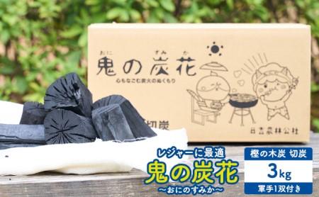 鬼の炭花~おにのすみか~樫の木炭(切炭3kg)