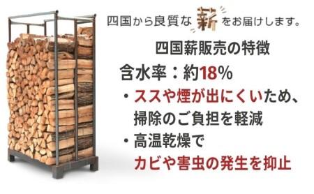 鬼の薪(鬼北の広葉樹ミックス乾燥割薪)3箱
