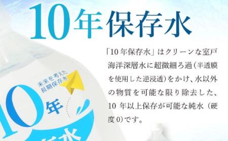AK008災害・非常時保存用「10年保存水」(10年保存可能)1.8リットル×12本セット