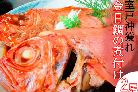 SZ035新鮮!!室戸日戻り金目鯛の煮付け(2尾)