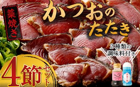TK-05土佐流藁焼きかつおタタキ4節セット_10,000円
