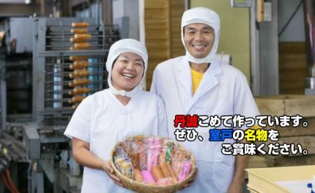 YM-02室戸の天ぷらと蒲鉾ミニセット_3,000円