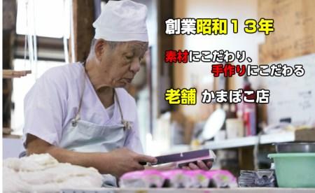 YM-03職人のこだわりチョイス、蒲鉾品評会受賞商品ミニセット_3,000円