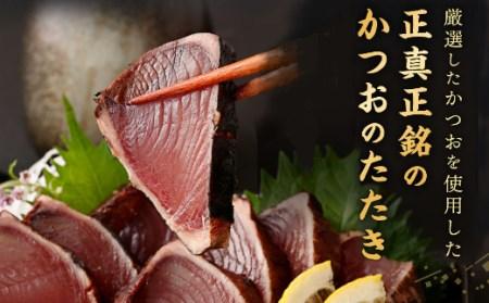 KR001厳選かつおの完全わら焼きたたき【1節食べきりサイズ】