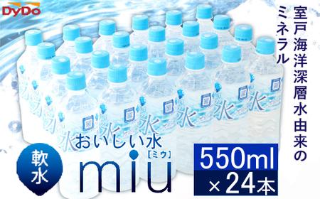 NM008E11おいしい軟水miu〔ミウ〕550ml×24本セット