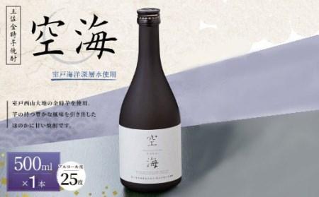 NM027A1菊水土佐金時芋焼酎空海500ml