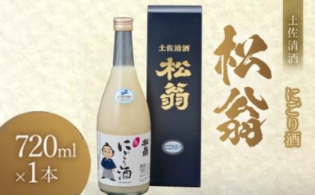 NM-41A7松翁にごり酒720ml_3,000円