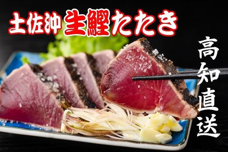 土佐沖一本釣り戻りカツオわら焼き生たたき【おひとり様用・190g】