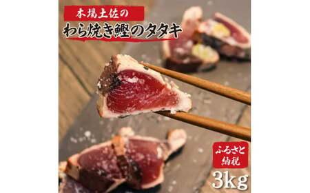 土佐のおきゃくセット 竹 藁焼き鰹タタキどーんと3kg タタキのタレ4本付