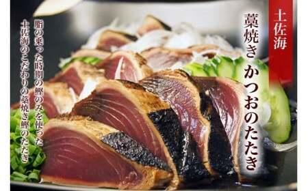 A-20 藁焼きかつおタタキ(冷凍)【鰹のタタキ1kg】