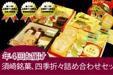 年4回お届け!四季折々の須崎の老舗菓子店「梅原晴雲堂」詰め合わせセット