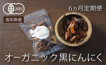 EA8000【6ヵ月定期便】有機黒にんにく 食べやすいバラタイプ(高知県産)
