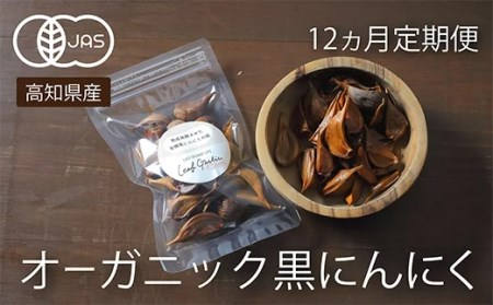 EA9000【12ヵ月定期便】 有機黒にんにく 食べやすいバラタイプ(高知県産)