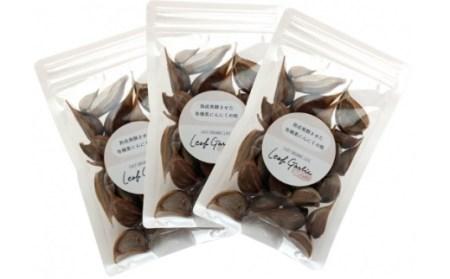 EA009 天然のサプリメント 有機黒にんにく 食べやすいバラタイプ3袋(高知県産)