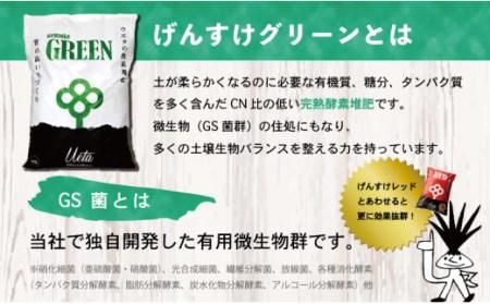 質の高い土づくりに Gensuke GREEN