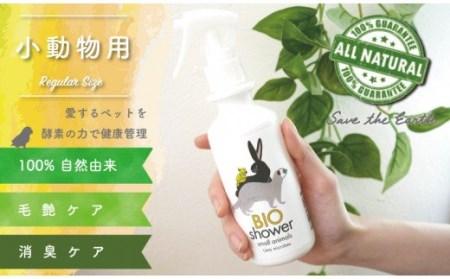 小動物用「100%植物由来の酵素でペットの美毛、消臭」
