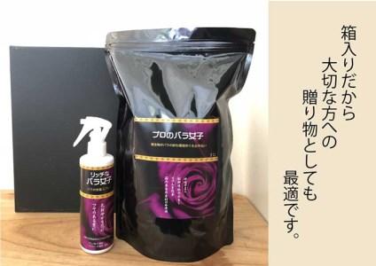 園芸バラ女子セット バラ専用の土改良材と栄養スプレー
