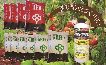 質の高い土づくりに園芸ボリュームセット