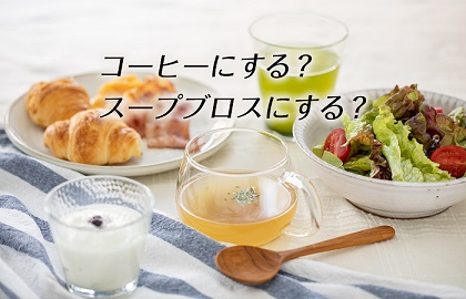 【A-89】 スープブロス3袋入