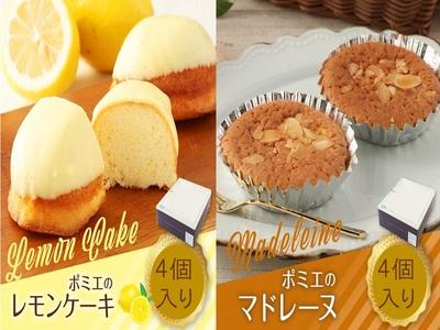 A-35 ポミエのレモンケーキとマドレーヌのセット