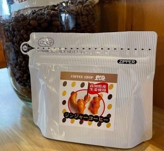 L-10 トップの本格派コーヒーセット①