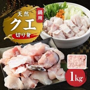 【J-11】幻の天然高級魚クエの鍋セット1㎏