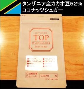 【AE-8】Bean to Bar Chocolate カカオ52%  E