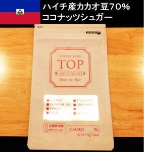 【AE-11】Bean to  Bar  ハイカカオチョコレート J